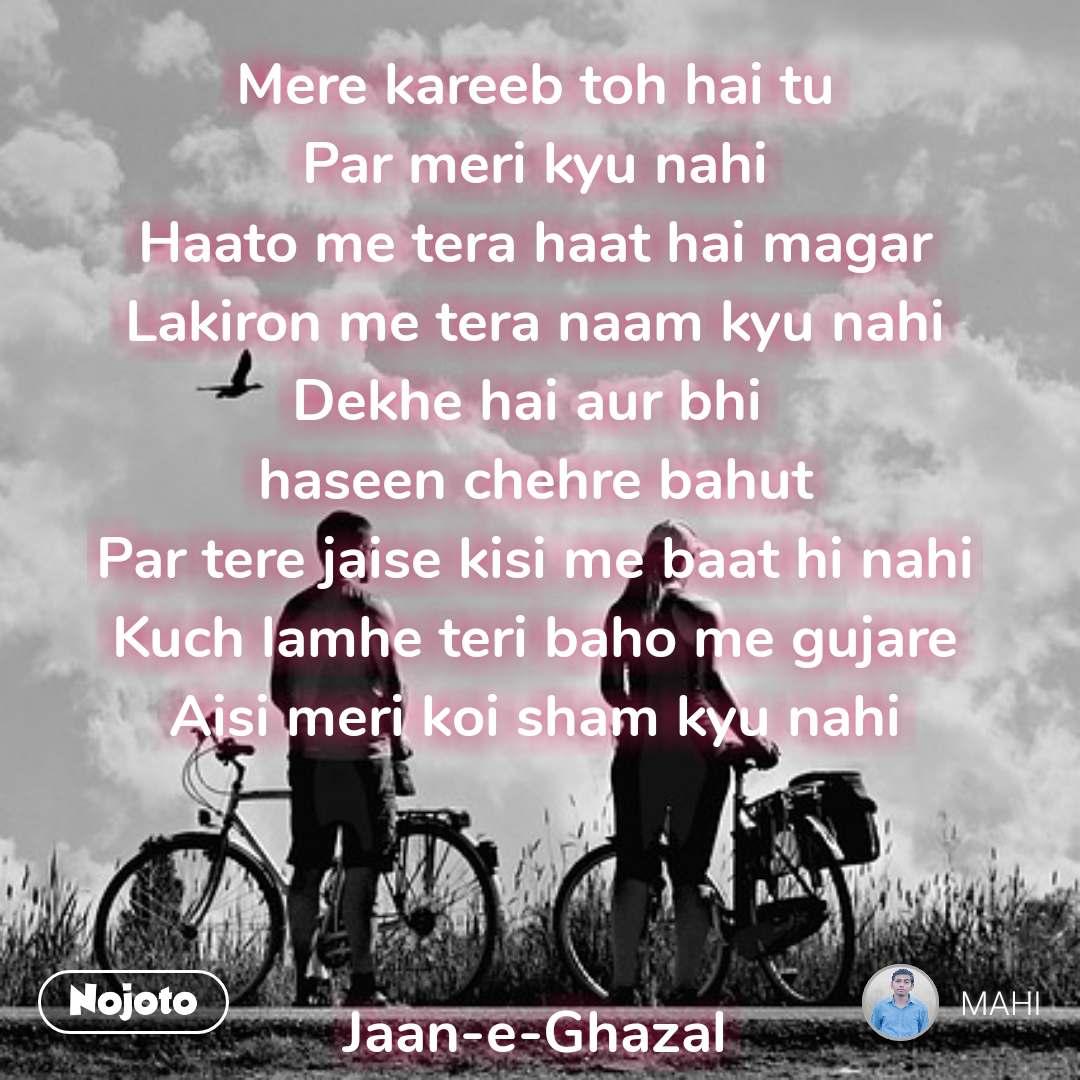 Good Evening Quotes In English Mere Kareeb Toh Hai Tu Par Meri Kyu
