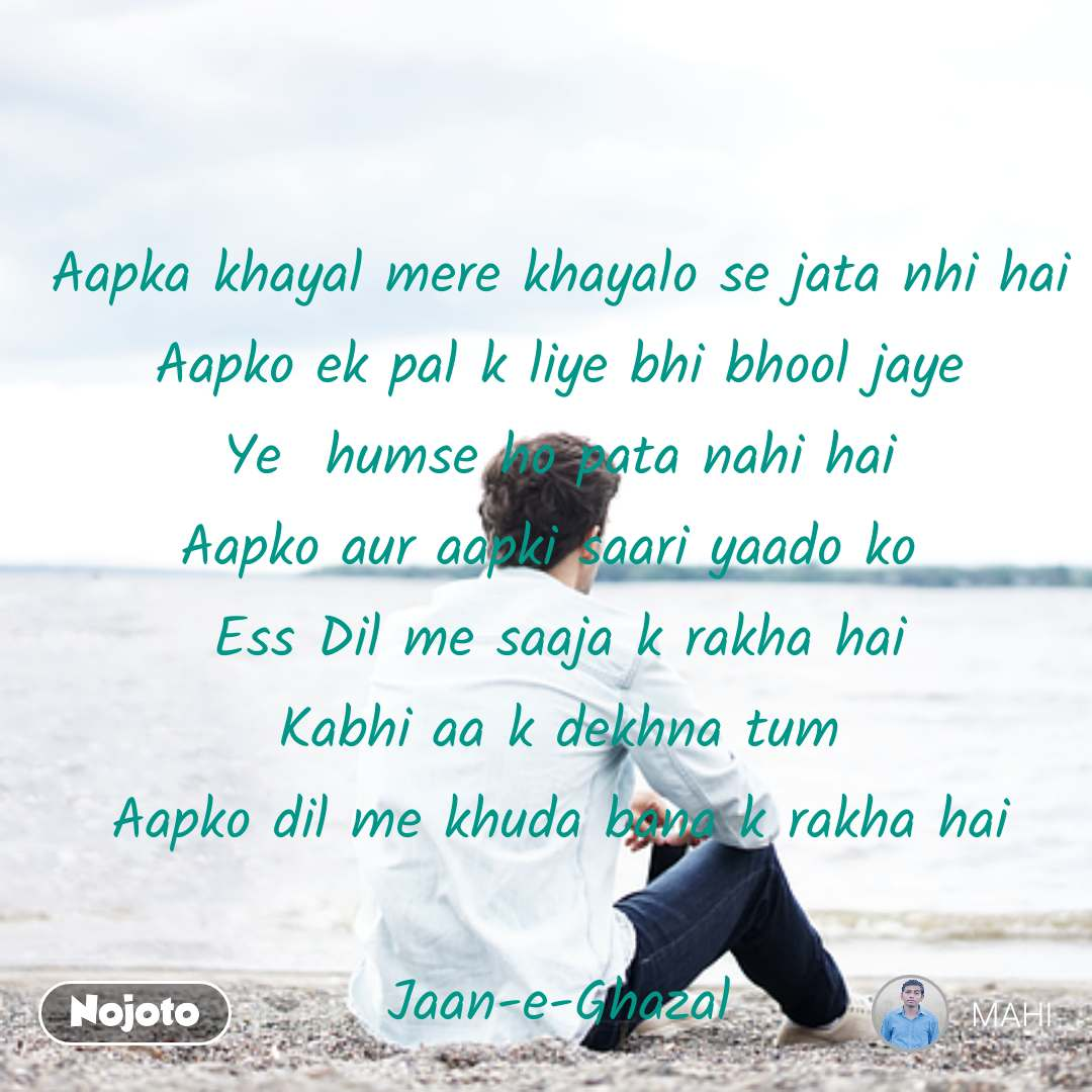 lonely quotes in hindi Aapka khayal mere khayalo s | bahasa