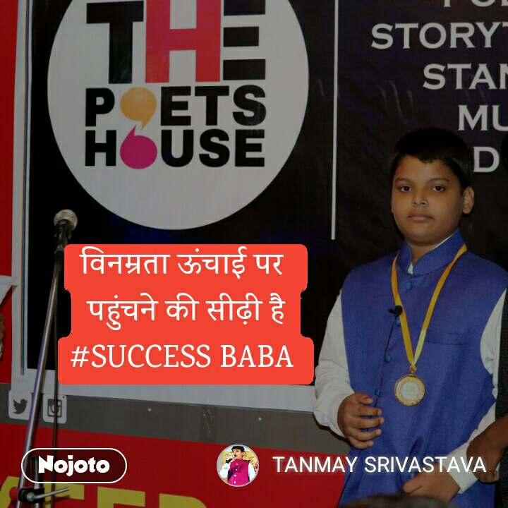 विनम्रता ऊंचाई पर  पहुंचने की सीढ़ी है #SUCCESS BABA