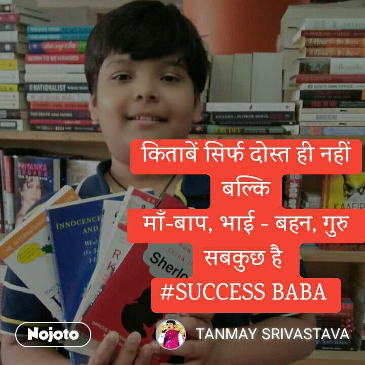 किताबें सिर्फ दोस्त ही नहीं बल्कि  माँ-बाप, भाई - बहन, गुरु  सबकुछ है  #SUCCESS BABA