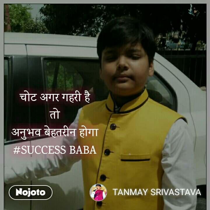 चोट अगर गहरी है  तो  अनुभव बेहतरीन होगा  #SUCCESS BABA