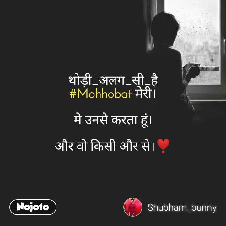 थोड़ी_अलग_सी_है #Mohhobat मेरी।  मे उनसे करता हूं।  और वो किसी और से।❣️