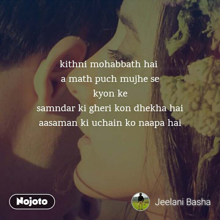 kithni mohabbath hai  a math puch mujhe se kyon ke samndar ki gheri kon dhekha hai aasaman ki uchain ko naapa hai