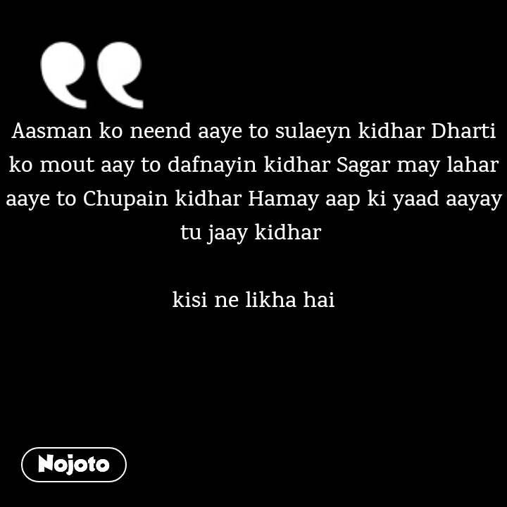 Aasman Ko Neend Aaye To Sulaeyn Kidhar Dharti Mout Aay Dafna