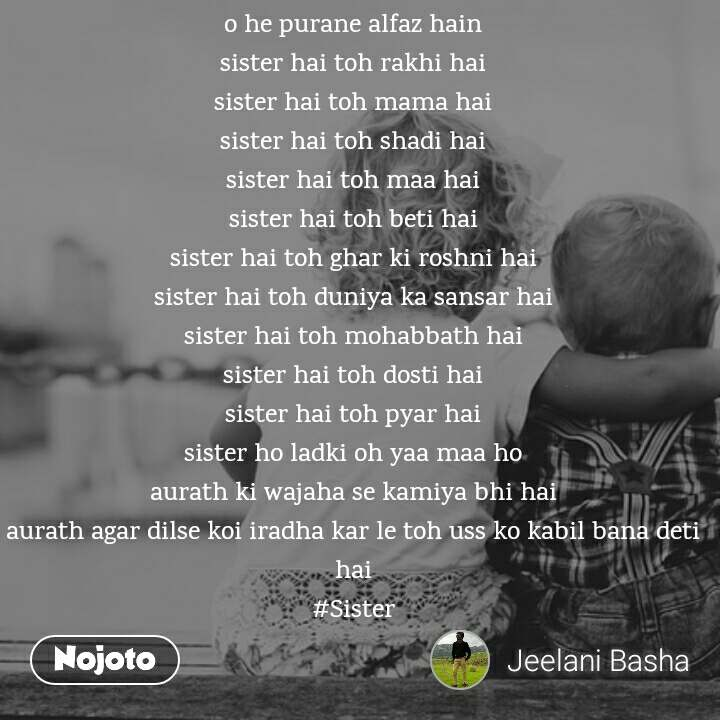 Best Good Morning Wishes To Sister Stories Status Quotes Shayar
