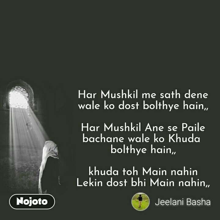 Har Mushkil me sath dene wale ko dost bolthye hain,,  Har Mushkil Ane se Paile bachane wale ko Khuda  bolthye hain,,  khuda toh Main nahin Lekin dost bhi Main nahin,, #NojotoQuote
