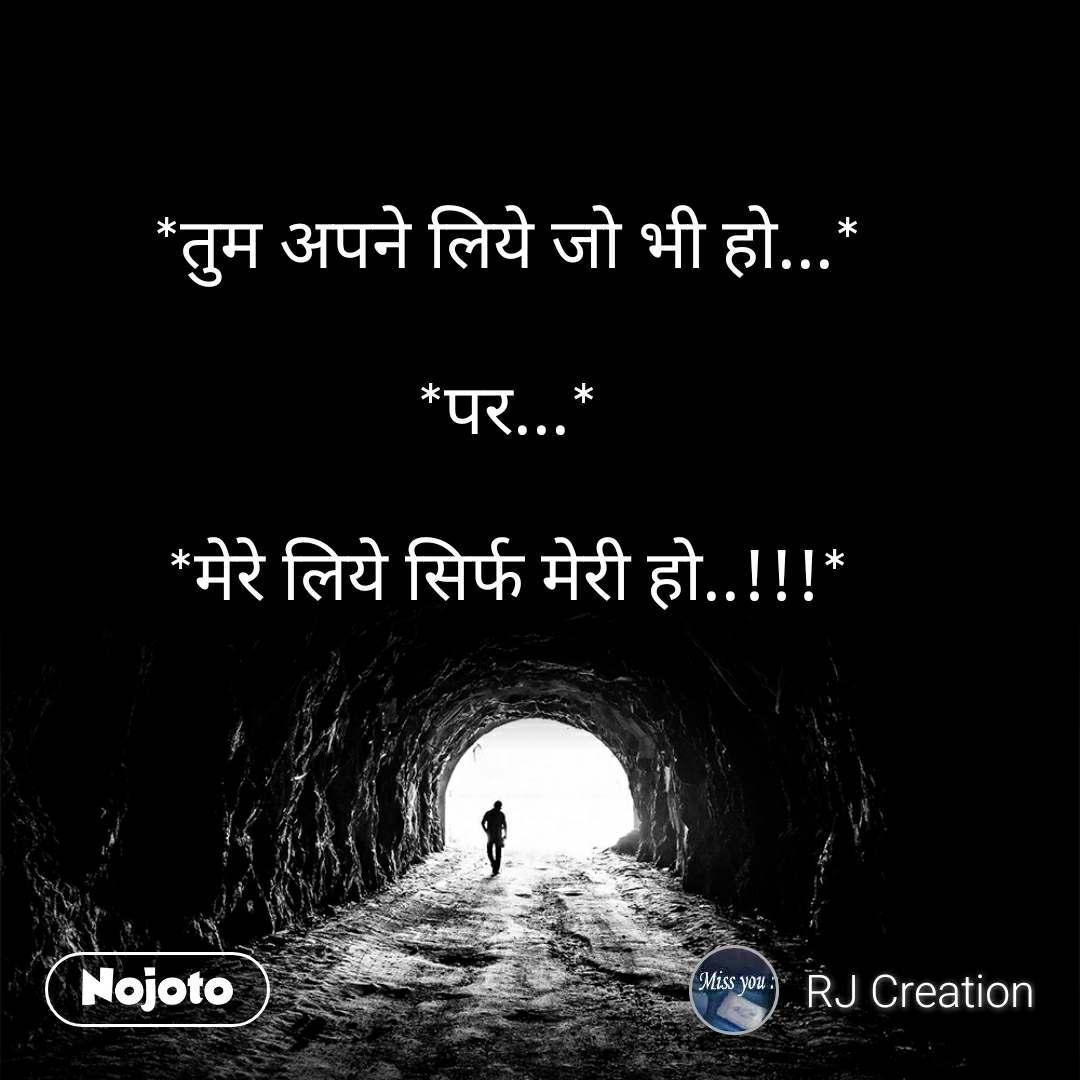 Tunnel *तुम अपने लिये जो भी हो...*  *पर...*  *मेरे लिये सिर्फ मेरी हो..!!!*