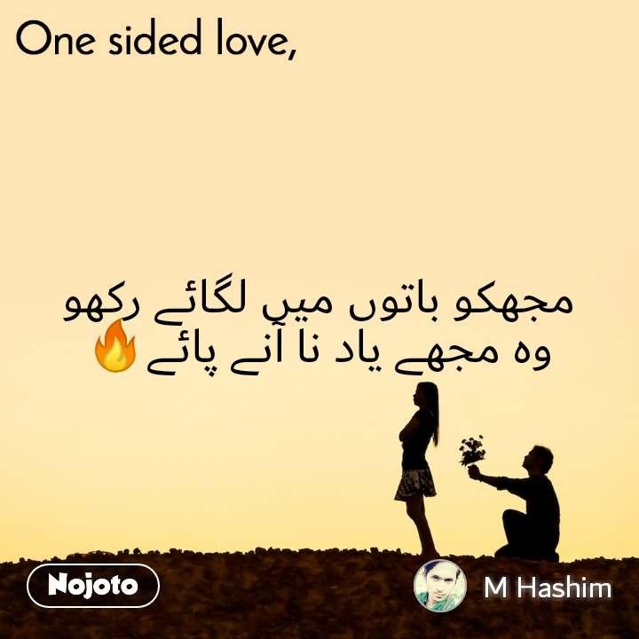 One sided Love مجھکو باتوں میں لگائے رکھو وہ مجھے یاد نا آنے پائے🔥