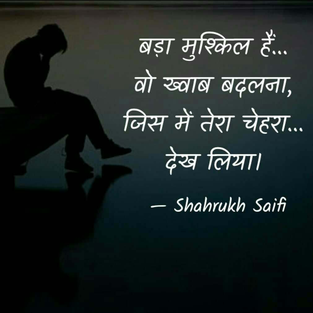 Nozotohindi Sadquotes Lovequotes Urdu Urdupoetry Shayri She