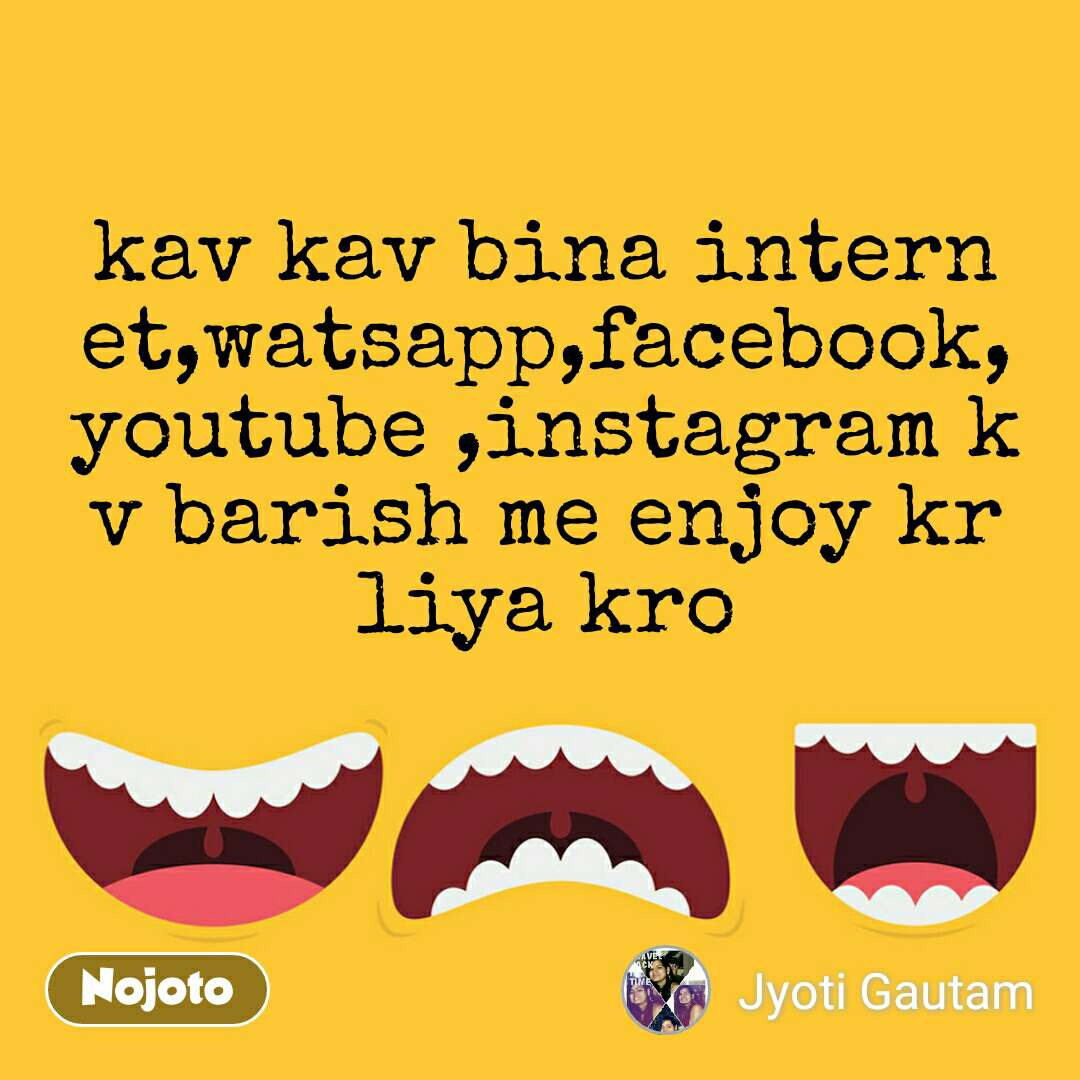 kav kav bina internet,watsapp,facebook,youtube ,instagram k v barish me enjoy kr liya kro