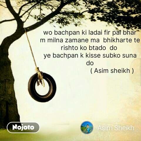 wo bachpan ki ladai fir pal bhar m milna zamane ma  bhikharte te rishto ko btado  do  ye bachpan k kisse subko suna do                          ( Asim sheikh ) #NojotoQuote
