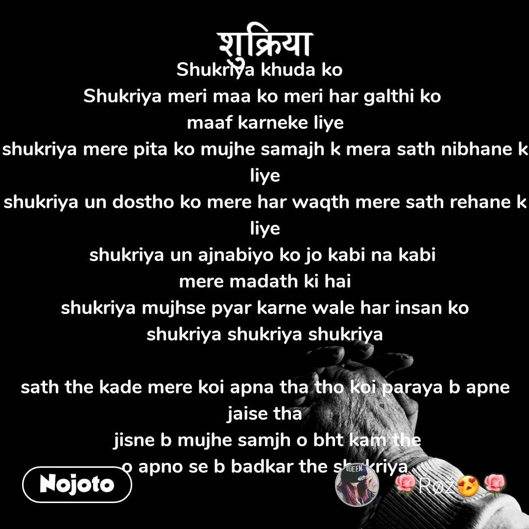 Shukriya khuda ko Shukriya meri maa ko meri har   English