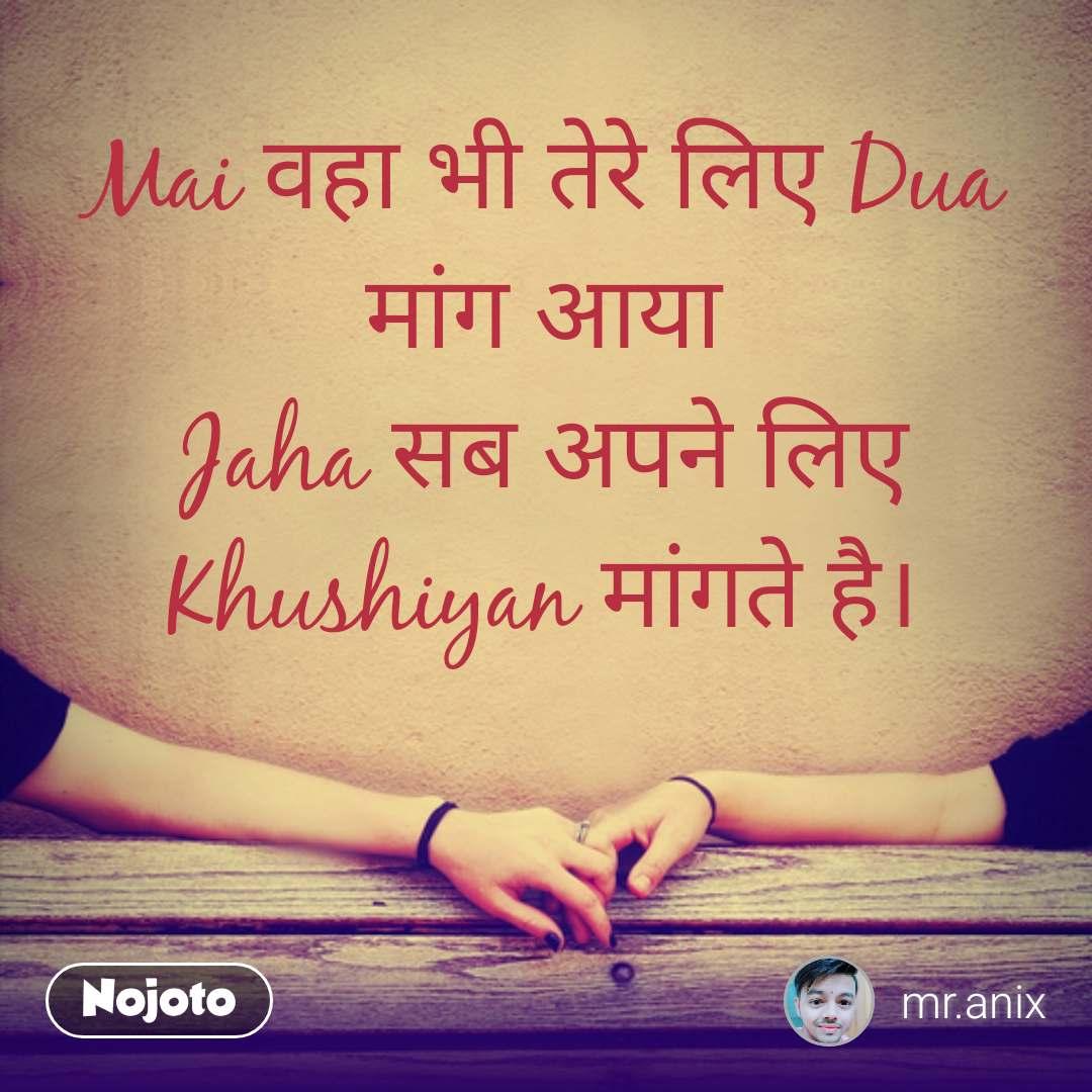 Mai वहा भी तेरे लिए Dua  मांग आया Jaha सब अपने लिए Khushiyan मांगते है। #NojotoQuote