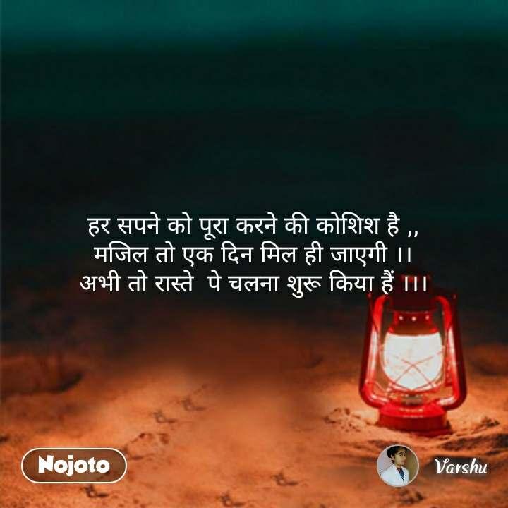 night quotes in hindi हर सपने को पूरा करने की कोशिश है ,, मजिल तो एक दिन मिल ही जाएगी ।। अभी तो रास्ते  पे चलना शुरू किया हैं ।।। #NojotoQuote