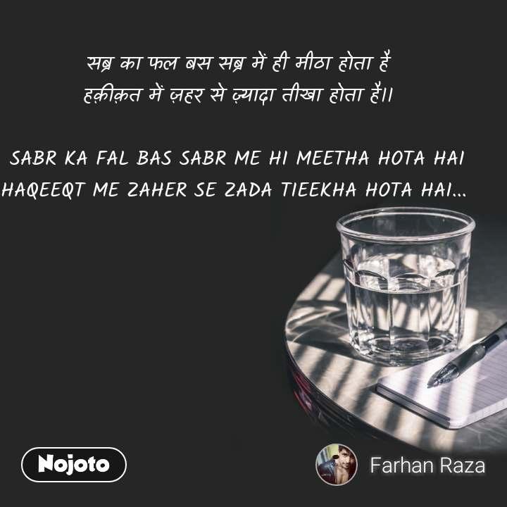 Latest sabr ka phal meetha hota hai quotes Image and Video