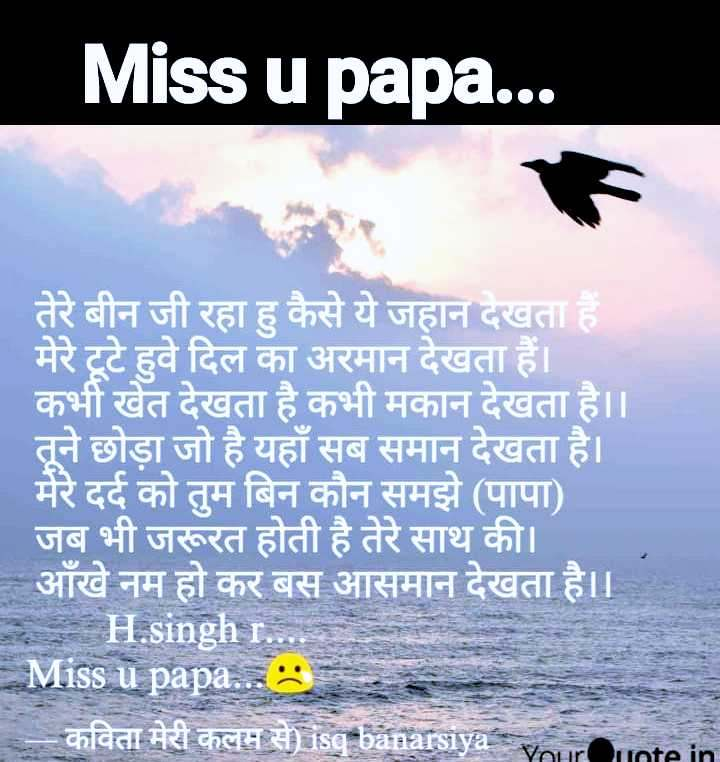 Miss U Papa Ek Ehsas Quotes Shayari Story Poem Jokes Memes
