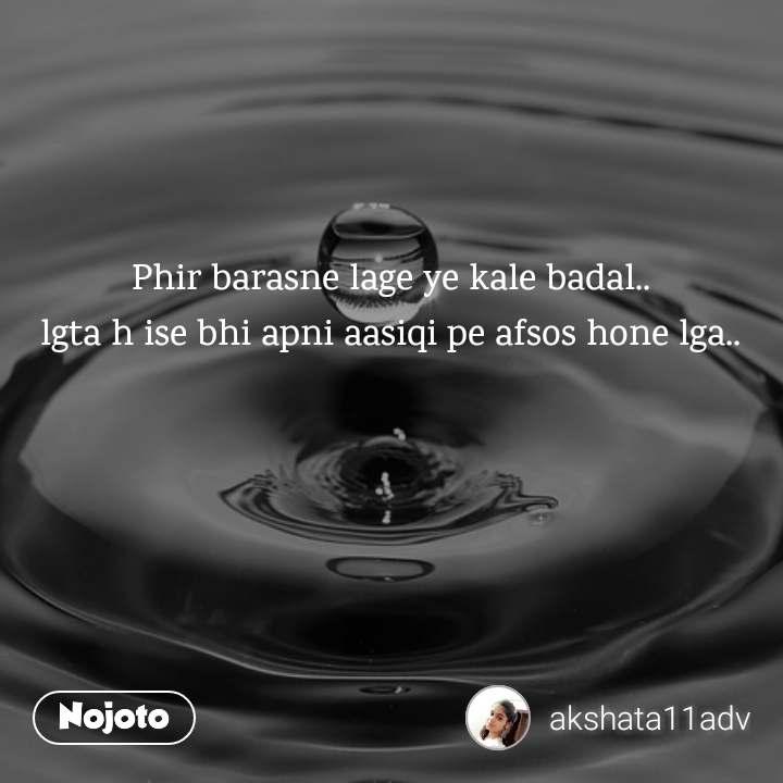 Phir barasne lage ye kale badal.. lgta h ise bhi apni aasiqi pe afsos hone lga..