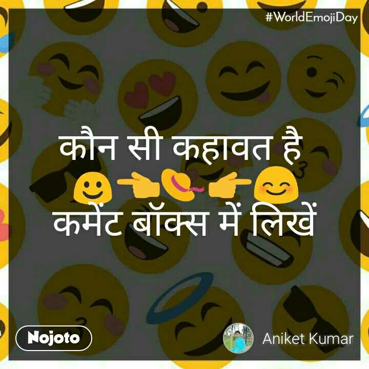World Emoji Day कौन सी कहावत है  ☺️👈👒👉😊 कमेंट बॉक्स में लिखें