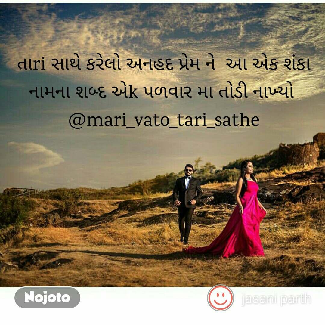 Rain Day  pics and romantic love quotes તાri સાથે કરેલો અનહદ પ્રેમ ને  આ એક શંકા નામના શબ્દ એk પળવાર મા તોડી નાખ્યો  @mari_vato_tari_sathe