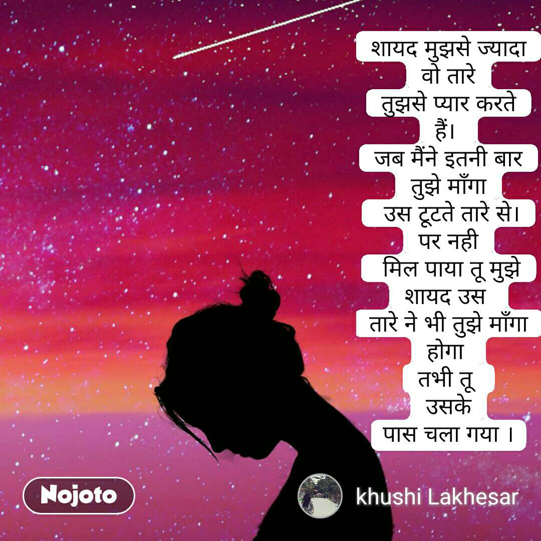 Army day Sena Divas quotes in hindi शायद मुझसे ज्यादा वो तारे तुझसे प्यार करते हैं।  जब मैंने इतनी बार तुझे माँगा  उस टूटते तारे से। पर नही  मिल पाया तू मुझे शायद उस  तारे ने भी तुझे माँगा होगा  तभी तू  उसके पास चला गया । #NojotoQuote