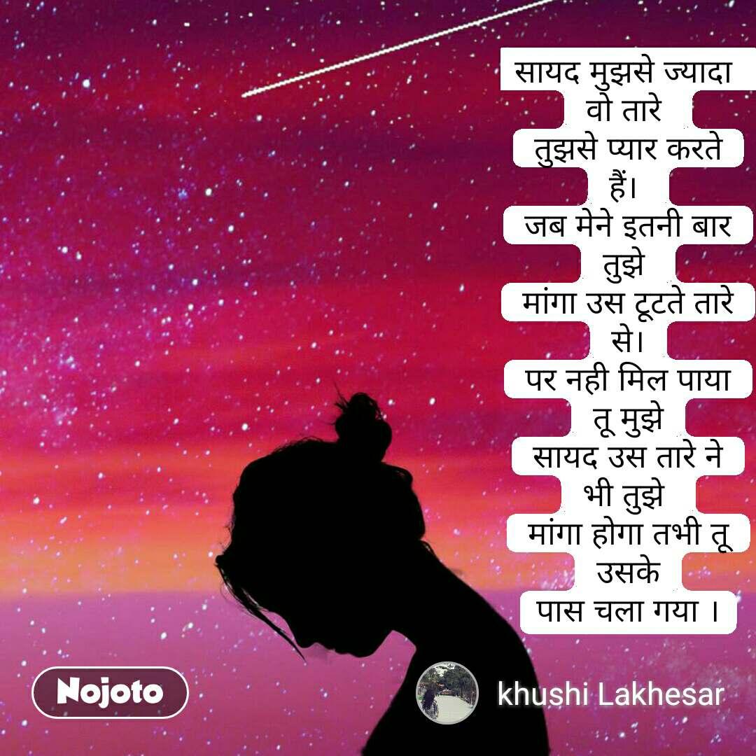 Good Morning messages in English सायद मुझसे ज्यादा  वो तारे  तुझसे प्यार करते हैं।  जब मेने इतनी बार तुझे  मांगा उस टूटते तारे से। पर नही मिल पाया तू मुझे सायद उस तारे ने भी तुझे  मांगा होगा तभी तू उसके पास चला गया । #NojotoQuote