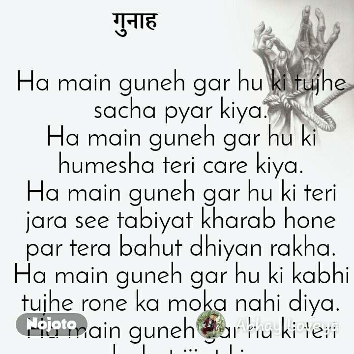Ha main guneh gar hu ki tujhe sacha pyar kiya  Ha | English