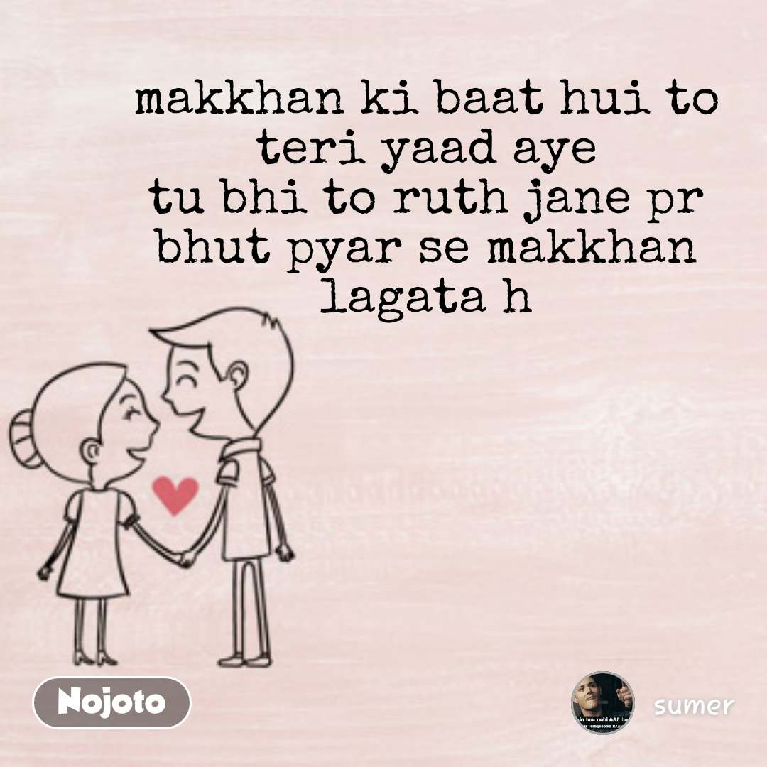 Loving and Heart touching relationship quotes makkhan ki baat hui to teri yaad aye tu bhi to ruth jane pr bhut pyar se makkhan lagata h