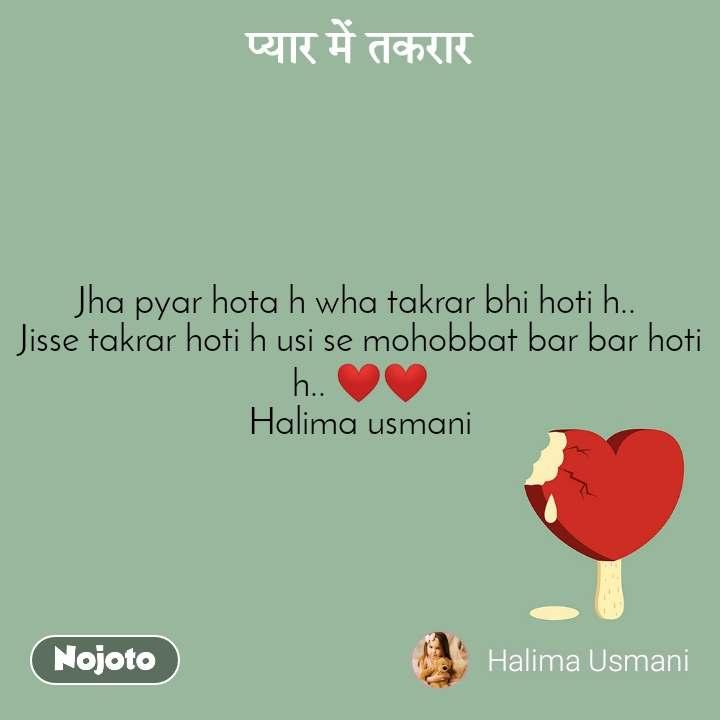 प्यार में तकरार Jha pyar hota h wha takrar bhi hoti h..  Jisse takrar hoti h usi se mohobbat bar bar hoti h.. ❤❤ Halima usmani