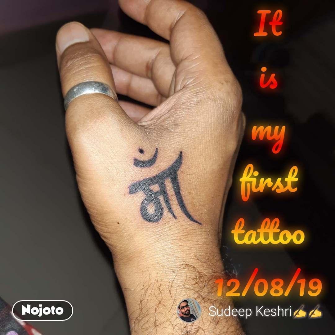 It is my first tattoo 12/08/19