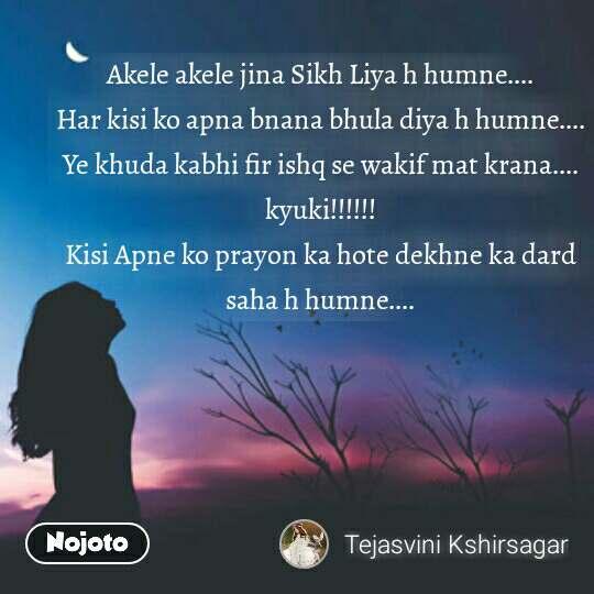 Akele akele jina Sikh Liya h humne     Har kisi ko | Nojoto