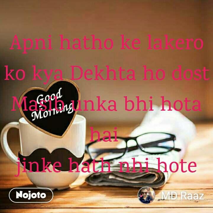Good Morning  Messages and Status Apni hatho ke lakero ko kya Dekhta ho dost Masib unka bhi hota hai  jinke hath nhi hote