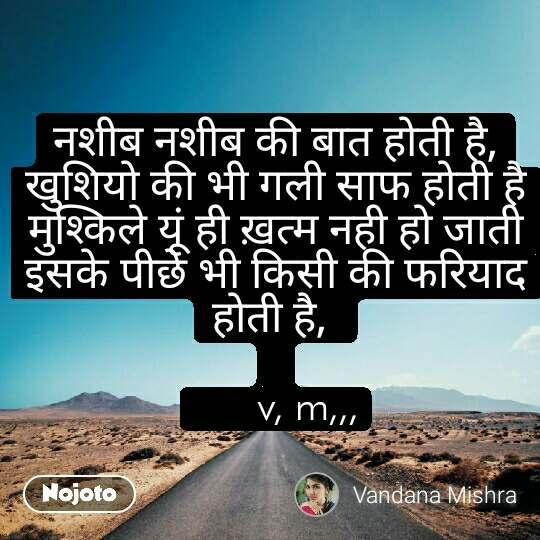 Safar नशीब नशीब की बात होती है, खुशियो की भी गली साफ होती है मुश्किले यूं ही ख़त्म नही हो जाती इसके पीछे भी किसी की फरियाद होती है,         v, m,,,