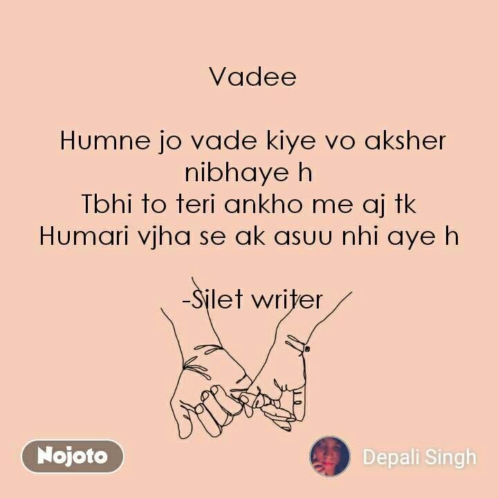Vadee  Humne jo vade kiye vo aksher nibhaye h  Tbhi to teri ankho me aj tk  Humari vjha se ak asuu nhi aye h   -Silet writer