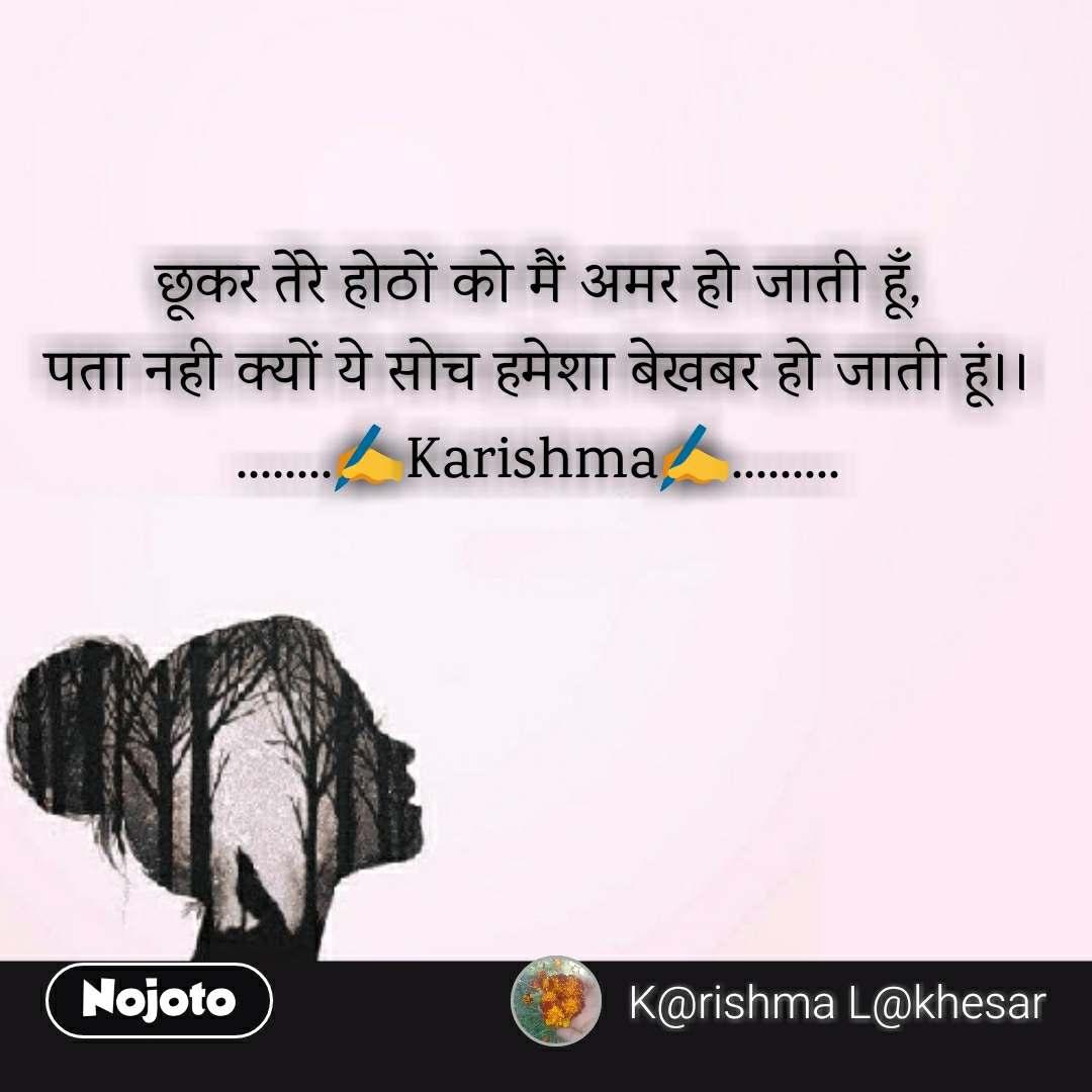 Girl quotes in Hindi рдЫреВрдХрд░ рддреЗрд░реЗ рд╣реЛрдареЛрдВ рдХреЛ рдореИрдВ рдЕрдорд░ рд╣реЛ рдЬрд╛рддреА рд╣реВрдБ, рдкрддрд╛ рдирд╣реА рдХреНрдпреЛрдВ рдпреЗ рд╕реЛрдЪ рд╣рдореЗрд╢рд╛ рдмреЗрдЦрдмрд░ рд╣реЛ рдЬрд╛рддреА рд╣реВрдВредред ........тЬНя╕ПKarishmaтЬНя╕П......... #NojotoQuote