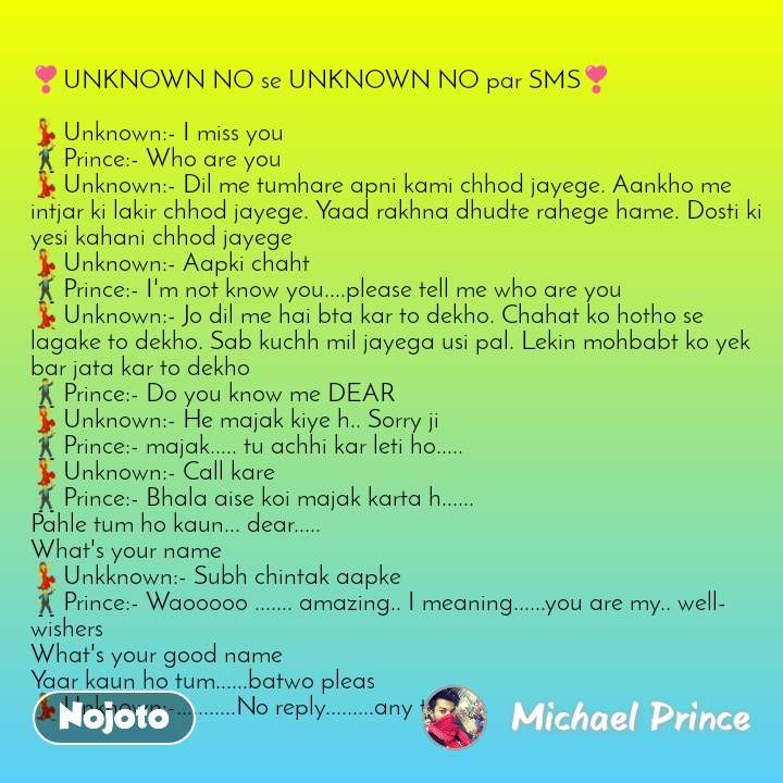 ❣️UNKNOWN NO se UNKNOWN NO par SMS❣️ 💃Unknown:- I