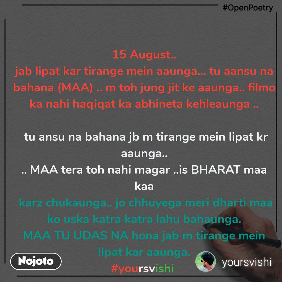 OpenPoetry 15 August   jab lipat kar tirange mein | English