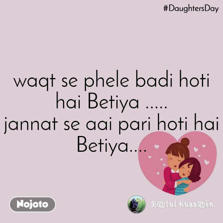 DaughtersDay waqt se phele badi hoti hai Betiya ..... jannat se aai pari hoti hai Betiya....