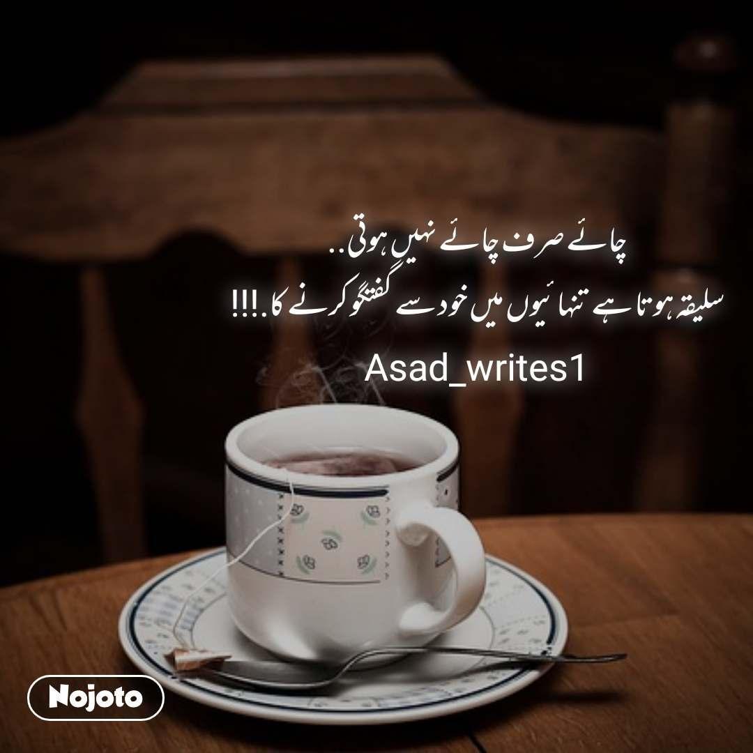 چائے صرف چائے نہیں ہوتی.. سلیقہ ہوتا ہے تنہائیوں میں خود سے گفتگو کرنے کا.!!! Asad_writes1