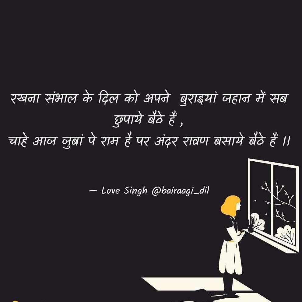 Fake Love Life Hidden Truth Quotes Shayari Story Poem Jok