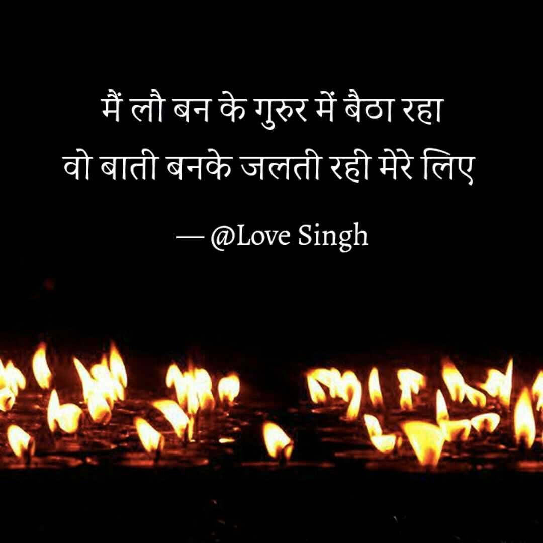 Diya Aur Baati Love Sacrifice Life 2k18 Mywriteups Random
