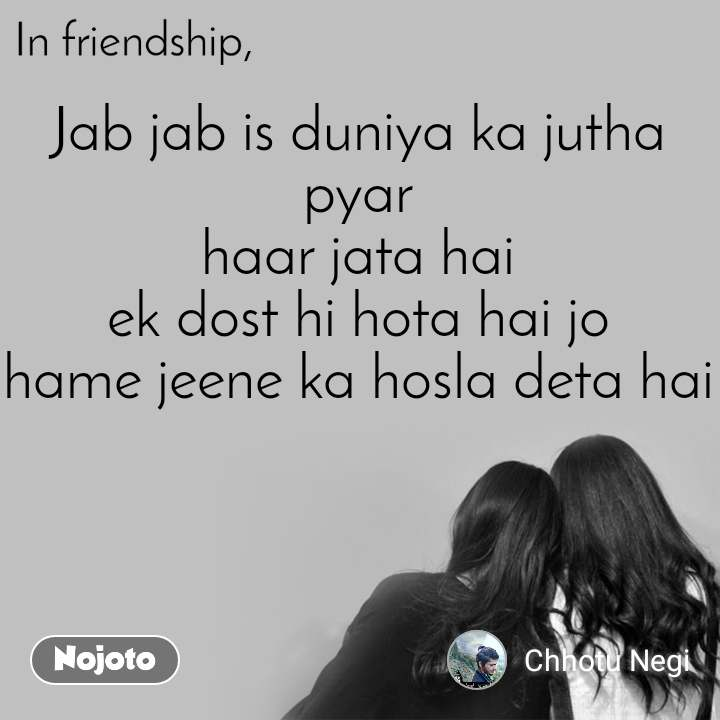 In friendship Jab jab is duniya ka jutha pyar haar | Nojoto