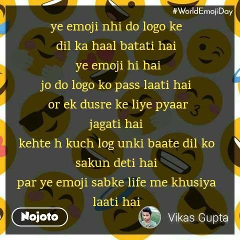 World Emoji Day ye emoji nhi do logo ke  dil ka haal batati hai  ye emoji hi hai jo do logo ko pass laati hai  or ek dusre ke liye pyaar jagati hai  kehte h kuch log unki baate dil ko  sakun deti hai  par ye emoji sabke life me khusiya  laati hai