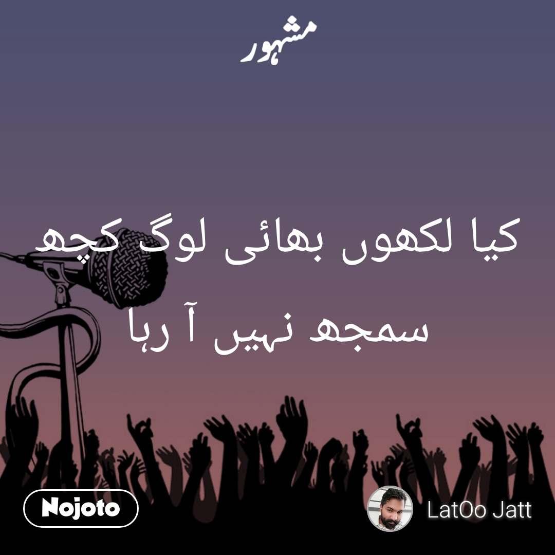 LatOo Jatt From Lahore, Pakistan | Shayari, Status, Quotes