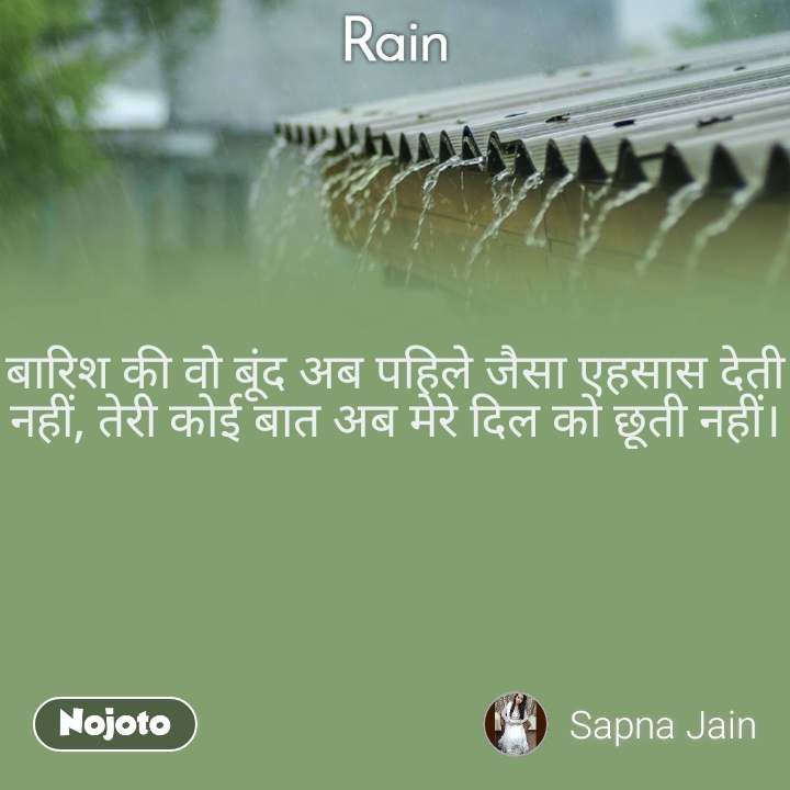 Rain बारिश की वो बूंद अब पहिले जैसा एहसास देती नहीं, तेरी कोई बात अब मेरे दिल को छूती नहीं।
