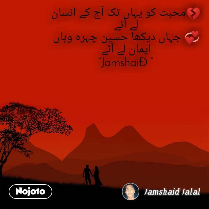 """💔محبت کو یہاں تک آج کے انسان لے آئے 💞 جہاں دیکھا حسین چہرہ وہاں ایمان لے آئے """"JamshaiĐ """""""