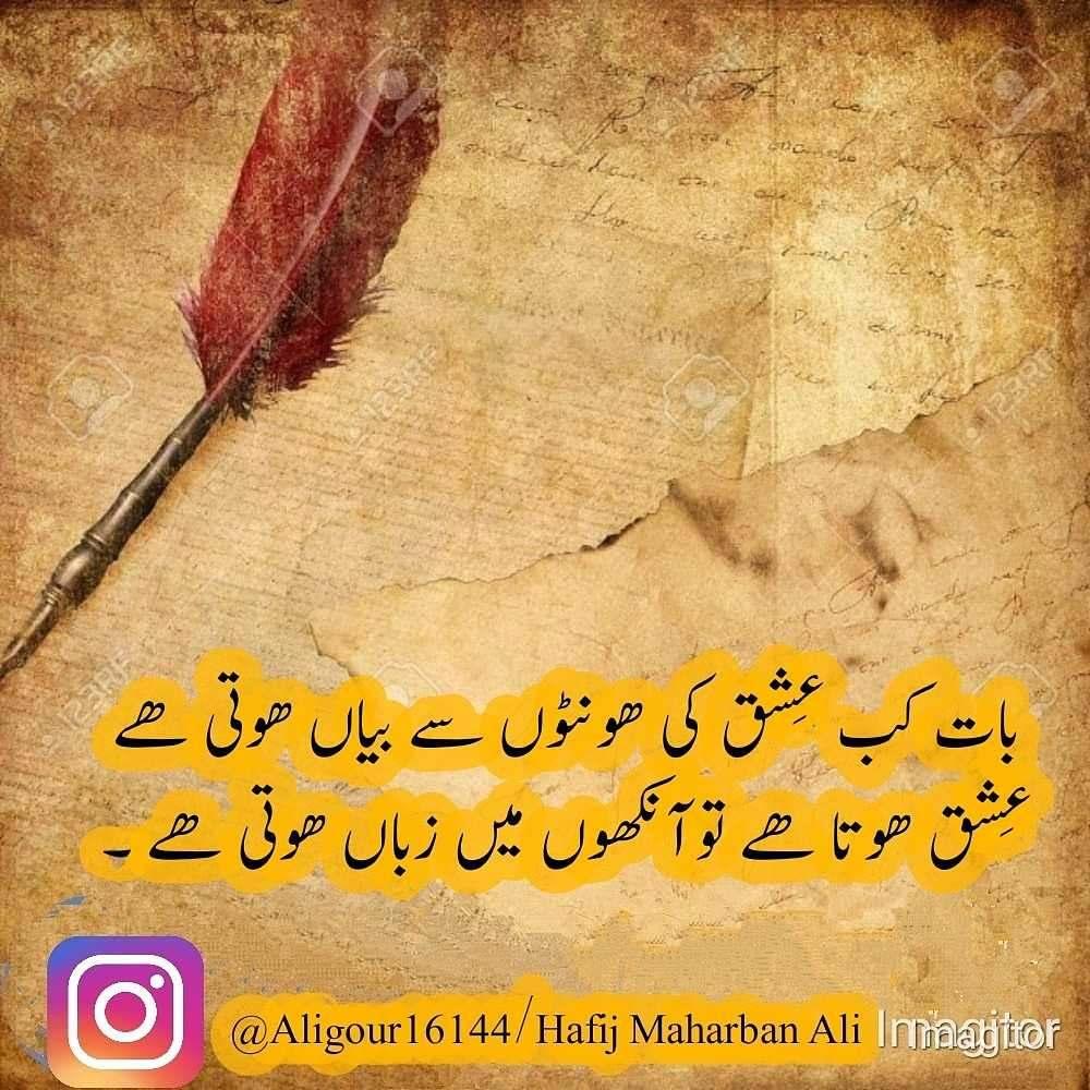 urdupoetry #urdu #poetry #shayari #love #urdushay | bahasa