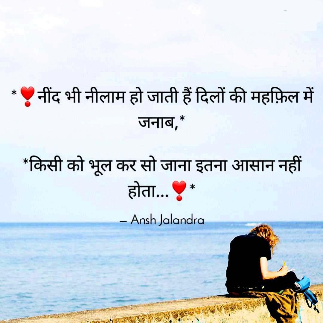 love #lovequotes #sad #poetry #shayari #poem #com | English