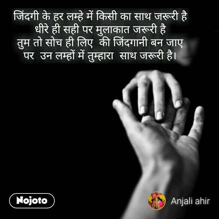 Love quotes in hindi जिंदगी के हर लम्हे में किसी का साथ जरूरी है धीरे ही सही पर मुलाकात जरूरी है तुम तो सोच ही लिए  की जिंदगानी बन जाए पर  उन लम्हों में तुम्हारा  साथ जरूरी है। #NojotoQuote