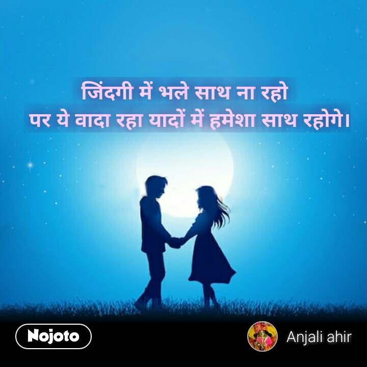 promise day quotes in Hindi जिंदगी में भले साथ ना रहो   पर ये वादा रहा यादों में हमेशा साथ रहोगे। #NojotoQuote