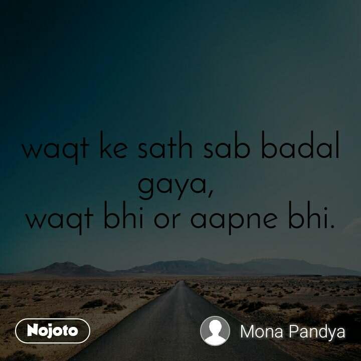 Safar waqt ke sath sab badal gaya,  waqt bhi or aapne bhi.